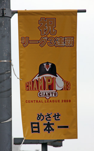 Giants_20090927_01_blg.jpg